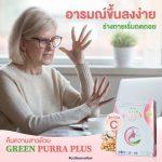 Greenpurra_Plus04